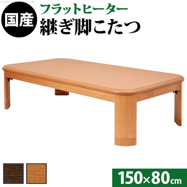 こたつ テーブル 長方形 大判サイズ 折れ脚・継脚付フラットヒーターこたつ 〔フラットリラ〕 150x80cm 国産 高さ調節(代引不可)【送料無料】