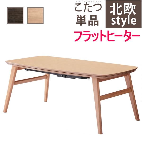 こたつ 北欧 長方形 北欧デザインフラットヒーターこたつ 〔ノルム〕 100x50cm テーブル センターテーブル(代引不可)