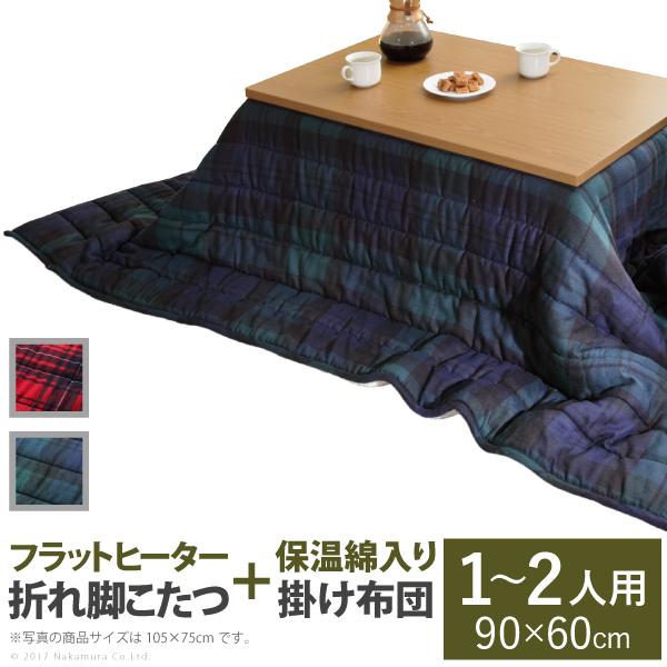 こたつ テーブル 折れ脚 スクエアこたつ 〔ヴィッツ〕 90x60cm+保温綿入りこたつ布団チェックタイプ 2点セット セット 布団(代引不可)【送料無料】