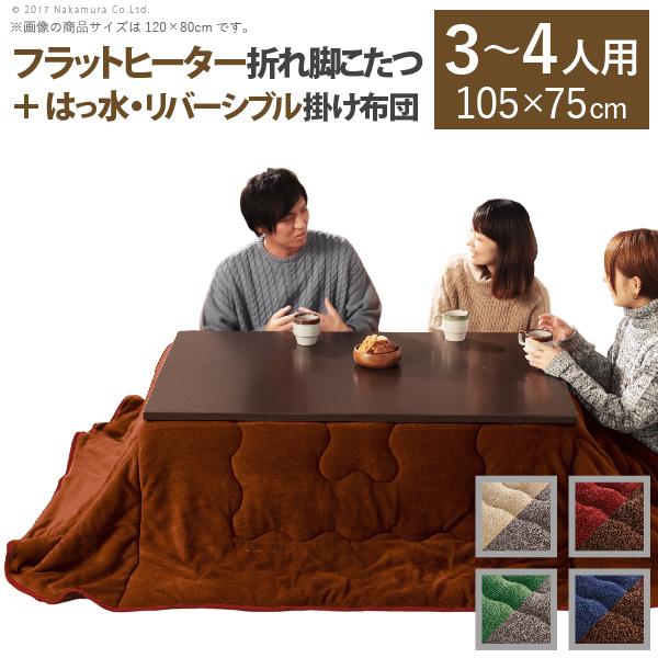 こたつ テーブル 折れ脚 スクエアこたつ 〔バルト〕 105x75cm+はっ水リバーシブル省スペースこたつ布団 2点セット セット 布団(代引不可)【送料無料】