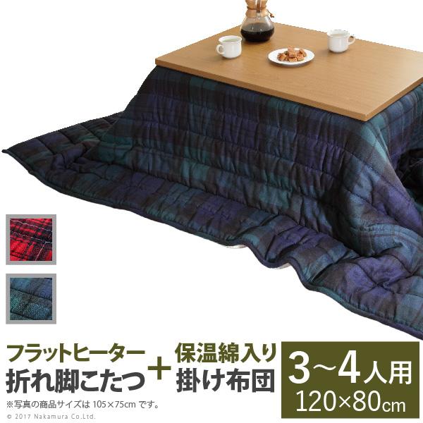 こたつ テーブル 折れ脚 スクエアこたつ 〔ヴィッツ〕 120x80cm+保温綿入りこたつ布団チェックタイプ 2点セット セット 布団(代引不可)【送料無料】