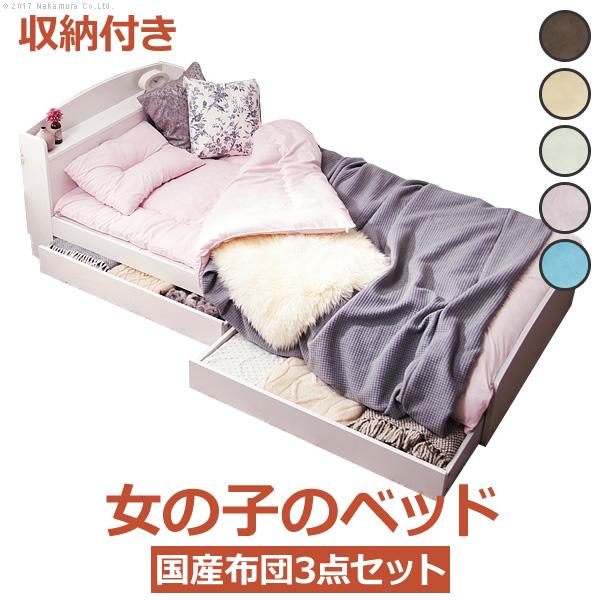 敷布団でも使える収納付きベッド 〔ミミ ストレージ〕 シングルサイズ+国産洗える布団3点セット(代引不可)【送料無料】