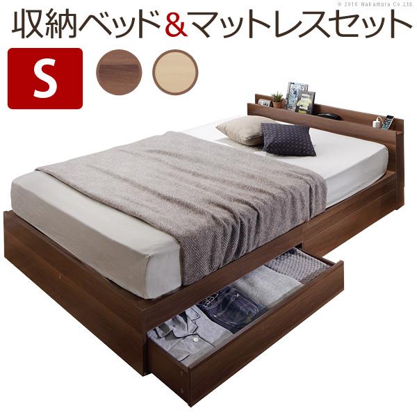 フロアベッド ベッド下収納 セット 敷布団でも使えるベッド 〔アレン〕 シングル ポケットコイルスプリングマットレス付き(代引不可)【送料無料】