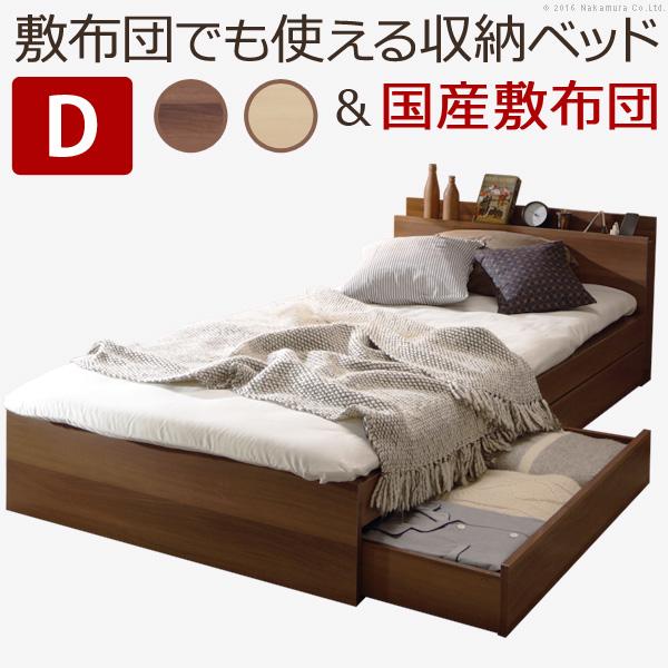 ベッド 布団 セット 敷布団でも使えるベッド 〔アレン〕 ダブルサイズ+国産3層敷布団セット ベッドフレーム 木製(代引不可)【送料無料】