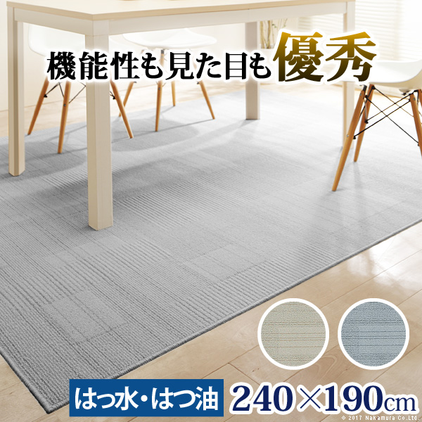 ラグ 撥水 防ダニ 撥水ダイニングラグ 240x190cm 長方形 3畳 三畳 カーペット ラグマット 床暖房 ダイニング おしゃれ 日本製(代引不可)【送料無料】