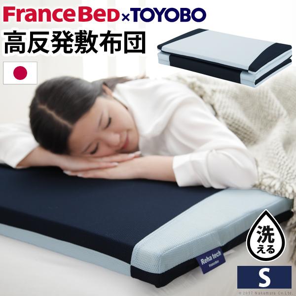 フランスベッド マットレス シングル ブレスエアーエクストラ 三つ折り敷布団 シングルサイズ 寝具 敷布団 三つ折り(代引不可)
