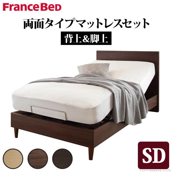 電動ベッド セミダブル 電動リクライニングベッド 〔グリフィン〕 セミダブルサイズ 両面タイプマットレスセット リクライニング(代引不可)【送料無料】