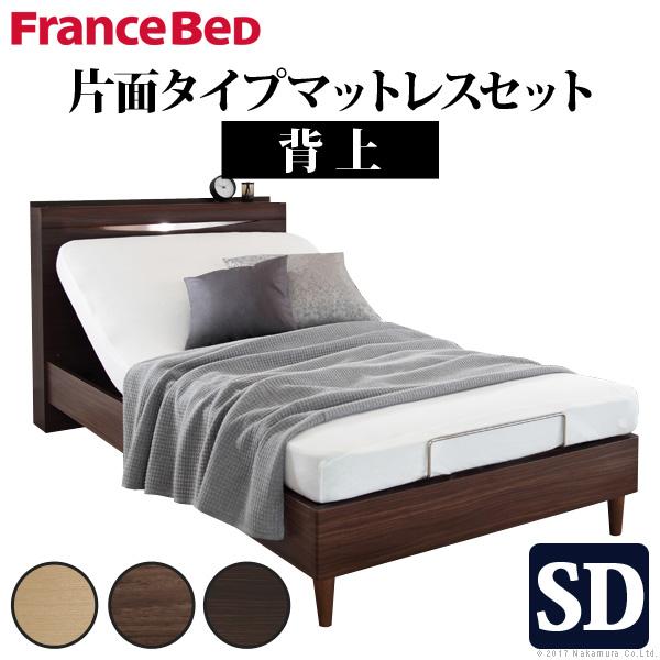電動ベッド リクライニング セミダブル 電動リクライニングベッド セミダブルサイズ 片面タイプマットレスセット フランスベッド(代引不可)【送料無料】