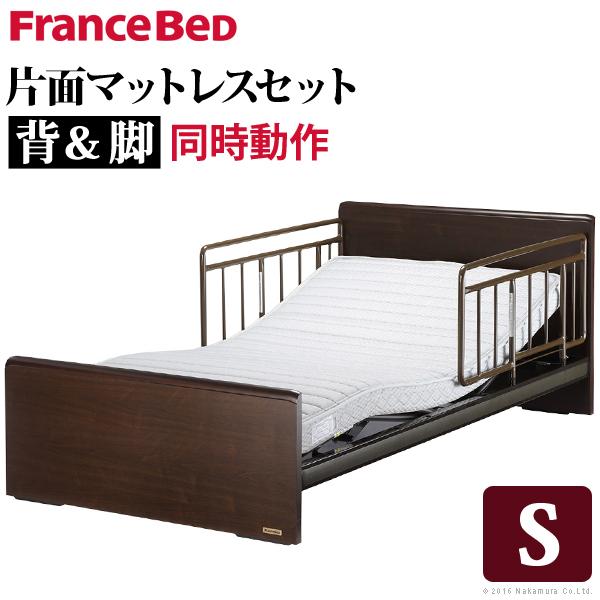 電動ベッド リクライニング シングル 電動リクライニングベッド シングルサイズ 片面タイプマットレス+サイドレールセット(代引不可)