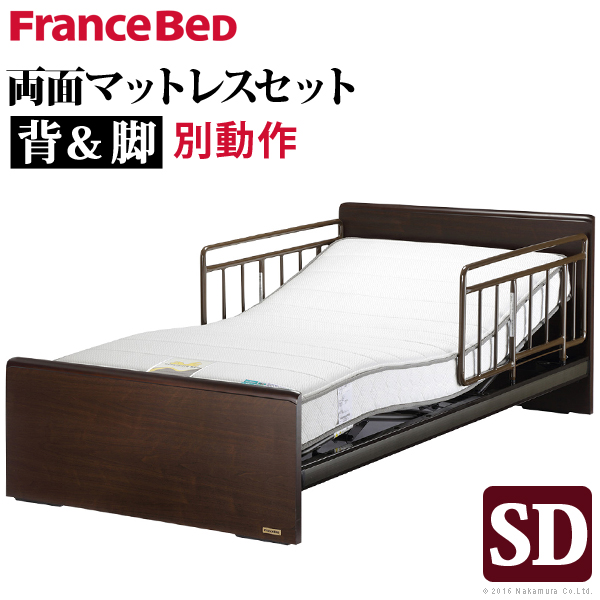電動ベッド セミダブル 電動リクライニングベッド セミダブルサイズ 両面タイプマットレス+サイドレールセット フランスベッド(代引不可)【送料無料】