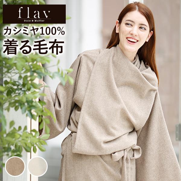 着れる毛布 部屋着 カシミヤ 着る毛布 ガウン フレイバー flav 毛布 かいまき 手通し ボタン付き(代引不可)【送料無料】