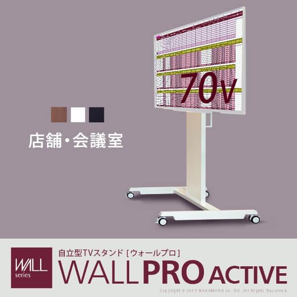 WALL PRO ACTIVE ウォール プロ アクティブ 自立型TVスタンド 移動式 スチール 金属 ブラック ウォールナット ブラウン(代引不可)