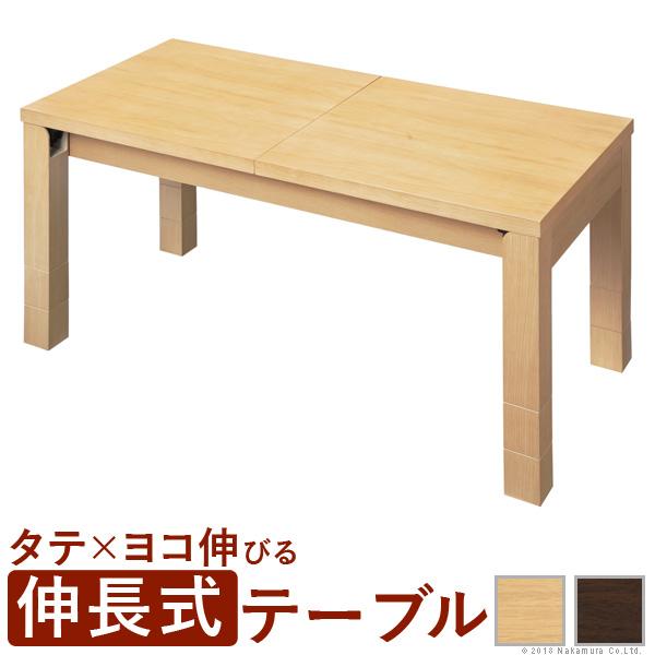 ナイン タテヨコ伸長式テーブル 幅120 150 180cm 高さ調節37 46 55cm 折りたたみ ダークブラウン ナチュラル s0900046(代引不可)【送料無料】
