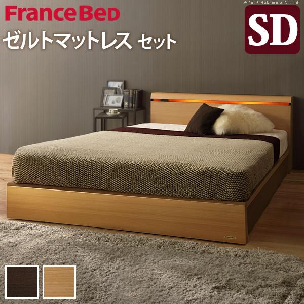 フランスベッド セミダブル 国産 コンセント マットレス付き ベッド 木製 棚 ライト付 ゼルト クレイグ(代引不可)【送料無料】