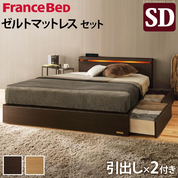 フランスベッド セミダブル 国産 引き出し付き 収納 コンセント マットレス付き ベッド 木製 棚 ゼルト クレイグ(代引不可)【送料無料】