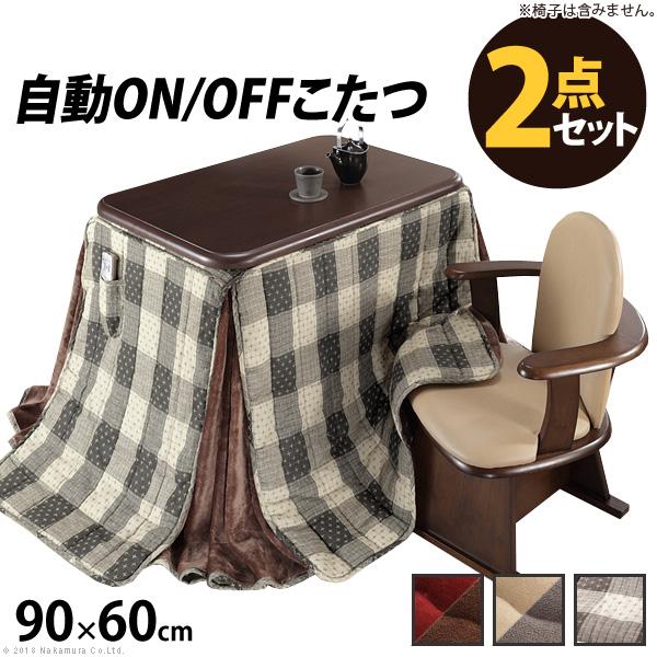 こたつ 正方形 ダイニングテーブル 人感センサー・高さ調節機能付き ダイニングこたつ 〔アコード〕 90x60cm+専用(代引不可)