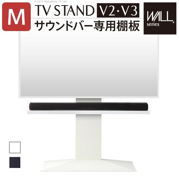 WALL[ウォール]壁寄せTVスタンドV2・V3サウンドバー専用棚 Mサイズ 幅95cm テレビ台 テレビスタンド 壁よせTVスタンド(代引不可)【送料無料】