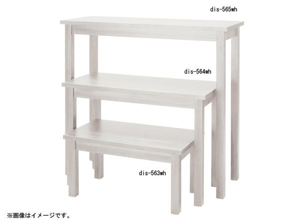 東谷 AZUMAYA シェルフ DIS-565WH 【代引き不可】【送料無料】