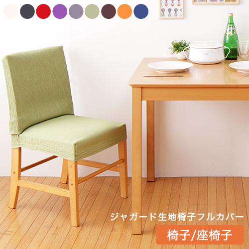 送料無料 新作送料無料 椅子フルカバー 座椅子カバー 直送商品 ジャガード ジャガード織りフィットタイプ 9色から選べる ReFit リ しっかりフィットするチェアカバー 椅子 座椅子フルカバー フィット