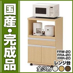 フナモコ レンジ台 FRW-20 FRA-20 FRR-20 日本製 完成品 FUNAMOKO(代引不可)【送料無料】