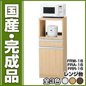 フナモコ レンジ台 FRW-16 FRA-16 FRR-16 日本製 完成品 FUNAMOKO(代引不可)【送料無料】