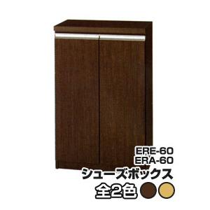 フナモコ シューズボックス ERE-60 ERA-60 日本製 完成品 FUNAMOKO【代引不可】