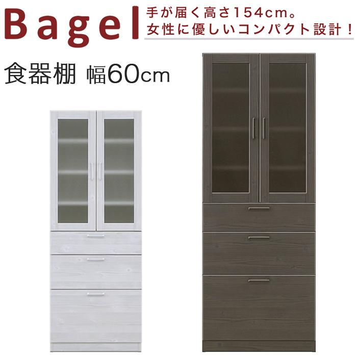 本州・四国は開梱設置無料! 食器棚 完成品 幅60cm ベーグル 60D 日本製 共和産業 カップボード リビングボード キャビネット(代引不可)【送料無料】
