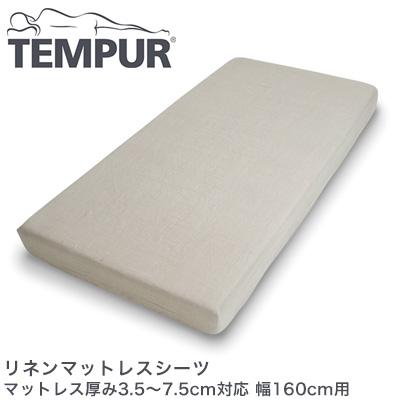 テンピュール リネンマットレスシーツ マットレス厚み3.5~7.5cm対応 幅160cm用 tempur【正規品】【送料無料】