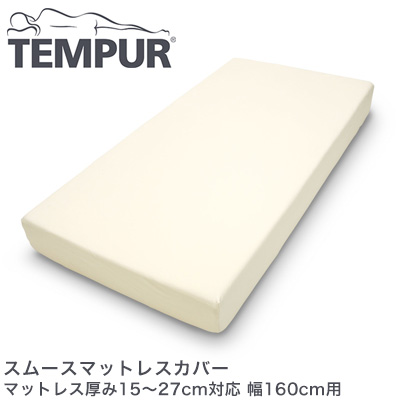 テンピュール スムースマットレスカバー マットレス厚み15~27cm対応 幅160cm用 tempur【正規品】【送料無料】