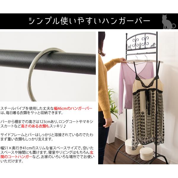 黒猫ハンガーラック 【送料無料】 ハンガーラック 洋服掛け 衣類収納 (代引不可) パイプハンガー