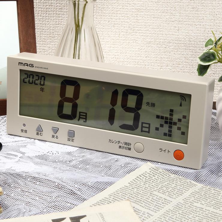 送料無料 ノア精密 MAG マグ 電波カレンダー こよみん W-762BE-Z 電波時計 デジタル 曜日 温度 選択 大人気 カレンダー 置き 時間 掛け 時計 シンプル