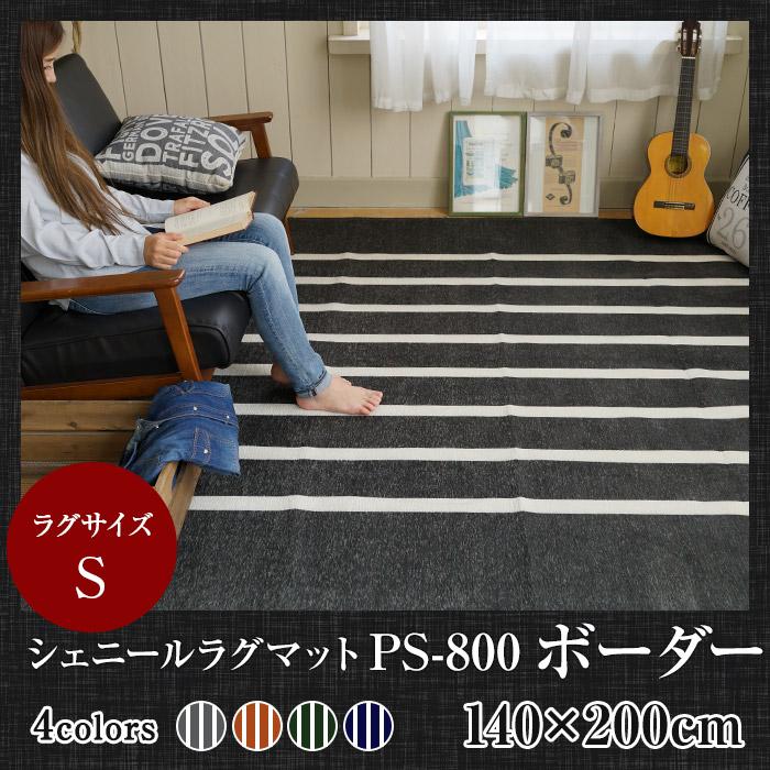 シェニールラグマット PS-800 ボーダー(140×200cm)(代引不可)【送料無料】