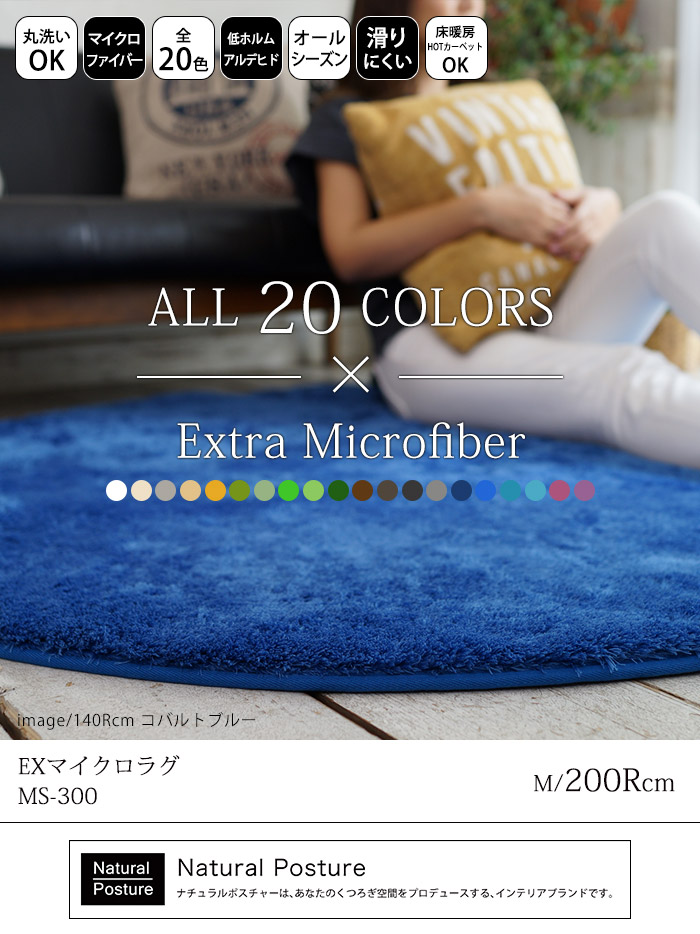 EXマイクロファイバー洗えるラグマット (円形200cm)(代引き不可)【送料無料】