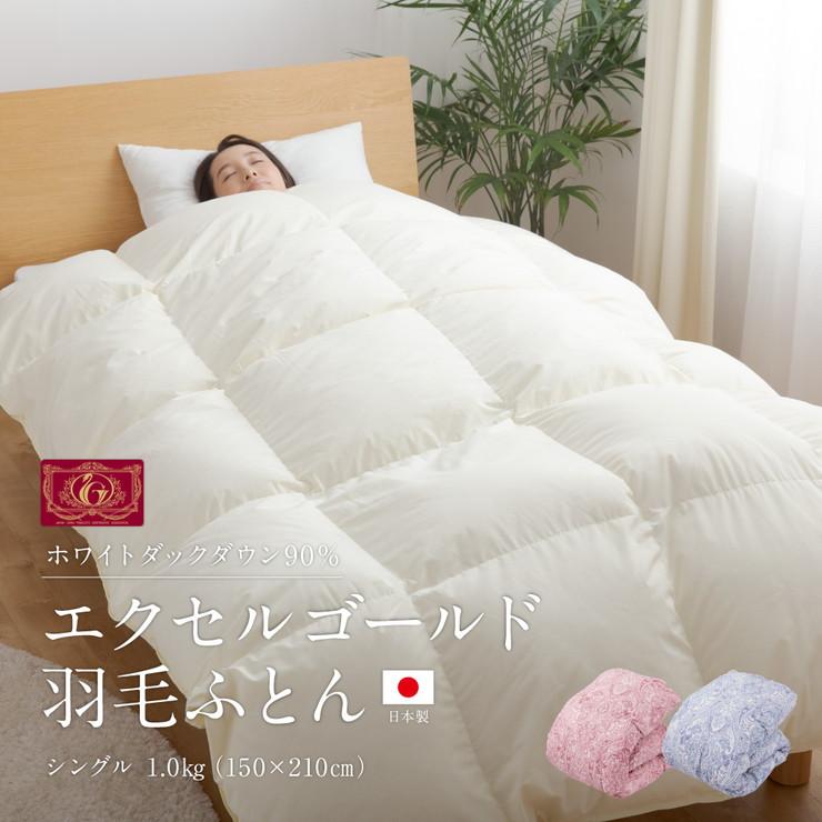 国産 エクセルゴールドラベル ホワイトダウン90% 羽毛布団 シングル【送料無料】