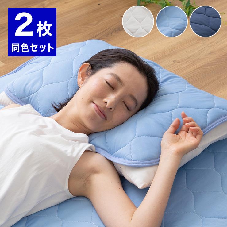 送料無料 2枚組 Q-MAX0.5 43×63 接触冷感 ひんやり 枕カバー まくら 布団カバー 冷却マット 夏 ベッド 代引不可 布団 クール お買得 涼しい 冷たい 寝具 別倉庫からの配送 ひんやりグッズ 超ひんやり冷感枕パッド