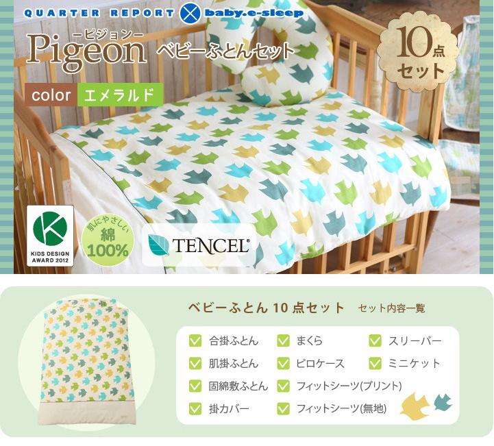 baby.e-sleep×QUARTERREPORT ピジョンベビーふとん10点セット(エメラルド)【送料無料】