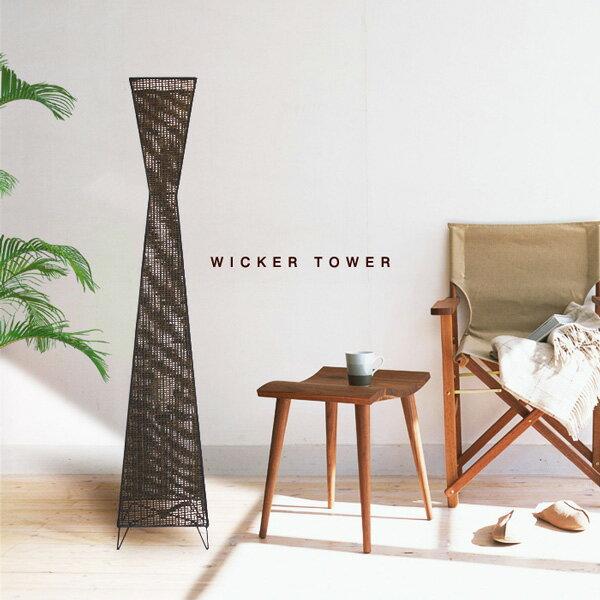 フロアライト Wicker tower(ウィッカータワー) 2灯照明 【送料無料】