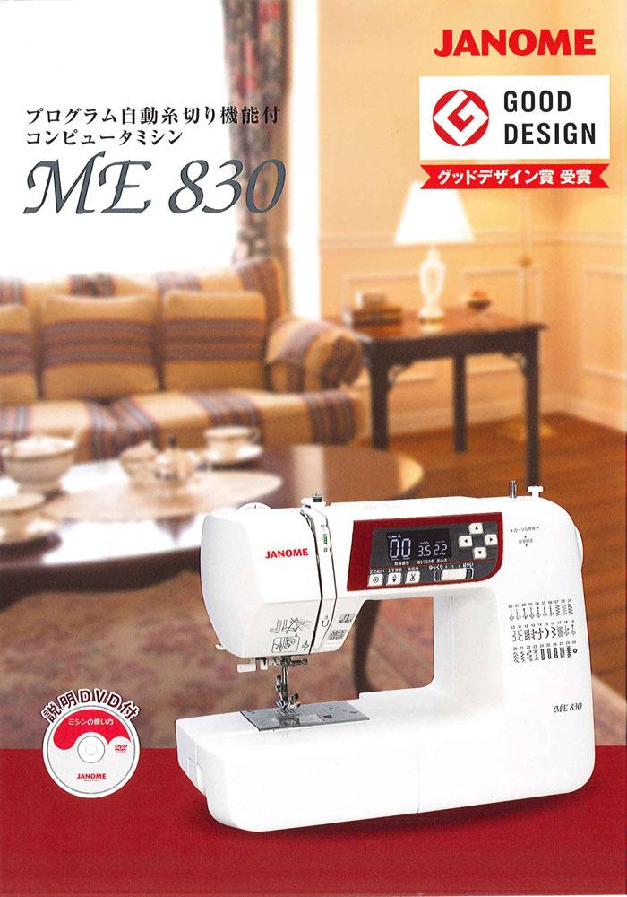 ジャノメ ミシン コンピューターミシン ME830T(代引き不可)【送料無料】