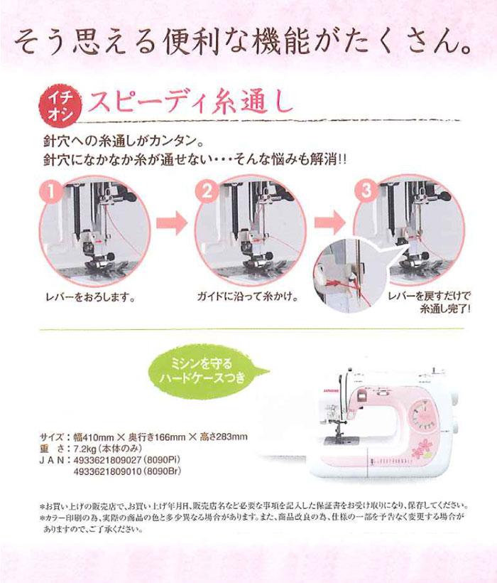 ジャノメ ミシン 電子ミシン M8090(Pi)(代引き不可)【送料無料】