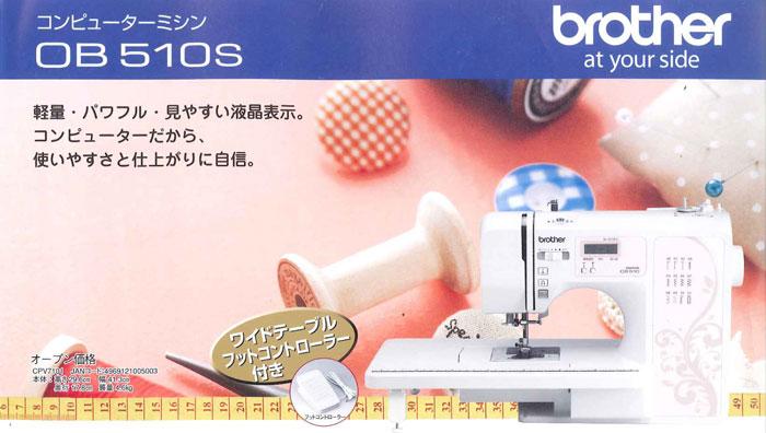 ブラザー ミシン コンピューターミシン OB510S(代引き不可)【送料無料】