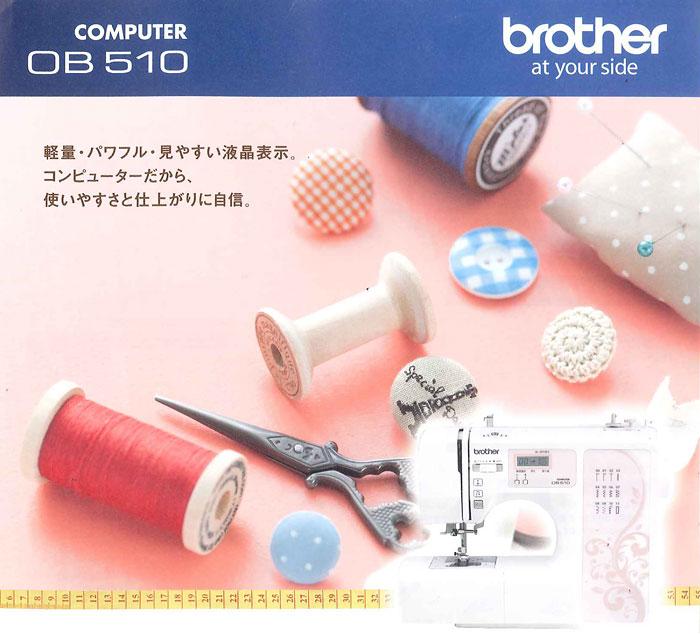 ブラザー ミシン コンピューターミシン OB510(代引き不可)