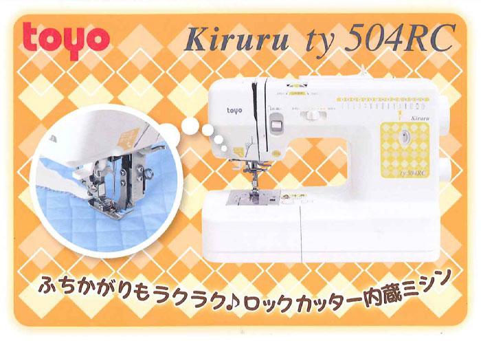 TOYO ミシン 電子ミシンKiruru ty504RC(代引き不可)【送料無料】