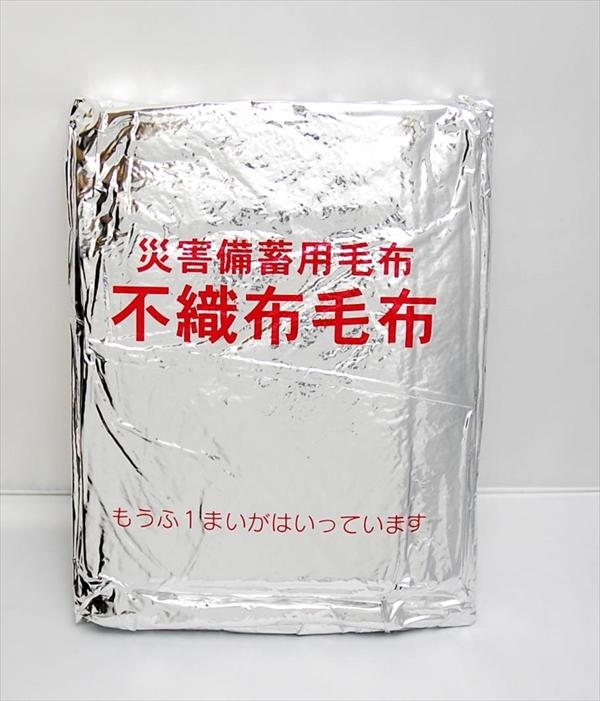 備蓄用圧縮不織布毛布(10枚入り)真空アルミパック入り(代引不可)【送料無料】