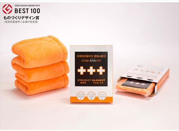 非常用圧縮毛布 EB-201 10枚入り 化粧箱入り BOOK 起毛タイプ(代引不可)【送料無料】【S1】