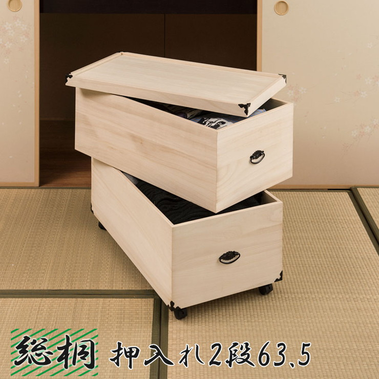 総桐押入れ収納ケース 2段 高さ63.5cm 収納 押入れ収納 ケース ボックス 箱 桐 桐ケース 和室 衣類収納 和風(代引不可)【送料無料】