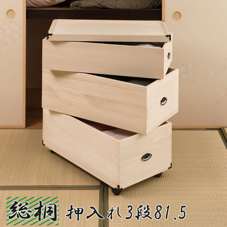 総桐押入れ収納ケース 3段 高さ81.5cm 収納 押入れ収納 ケース ボックス 箱 桐 桐ケース 和室 衣類収納 和風(代引不可)【送料無料】