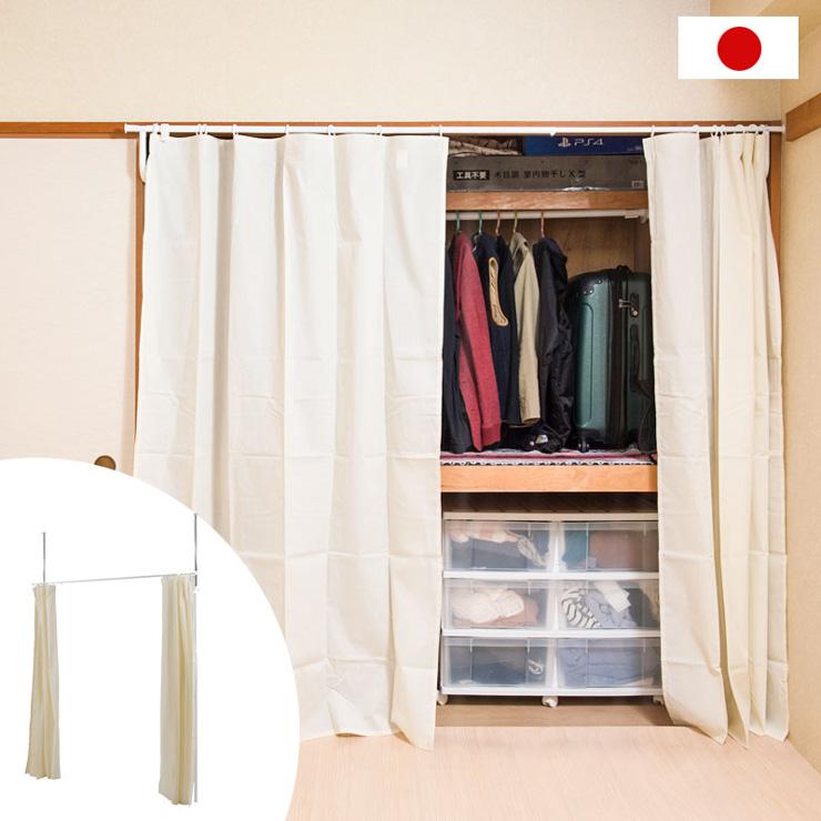 日本製 突っ張りカーテン 突っ張り押入れカーテン カーテン付き 目隠し 簡単リフォーム 押し入れ 押入れ DIY 白 つっぱり 収納(代引不可)【送料無料】