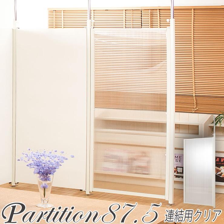 日本製 つっぱり パーテーション 幅87.5cm 連結用 クリア 会議室 オフィス 会社 事務所(代引不可)【送料無料】