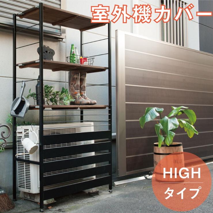 送料無料 日本製 古木調 天板 室外機ラック 上棚付き 収納付き 爆安プライス 代引不可 店舗 室外機カバー 国産 ハイタイプ