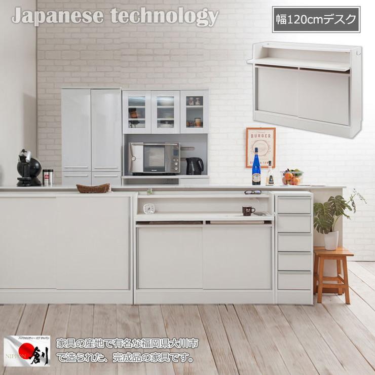 日本製 カウンター 下 幅120 デスク 作業 ホワイト リビング コード PCデスク コード付き コンセント付き(代引不可)【送料無料】